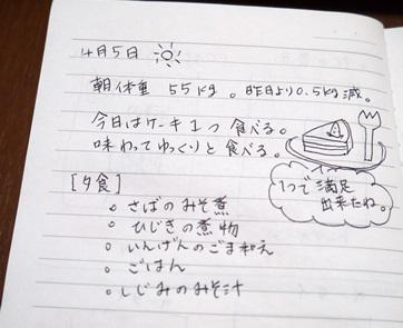 2014-09-21_kaitanote