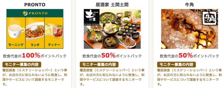m_gaishoku_2016-06-02 09.41.47