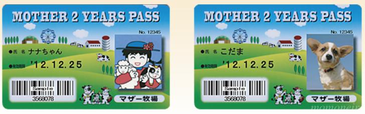 mm_nenkan-pass_2016-09-27-13-34-24