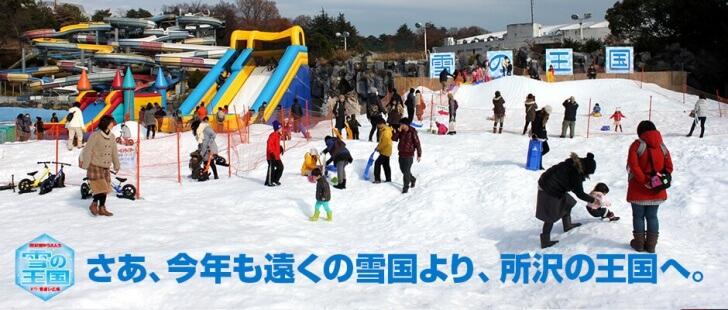 snow_main_20151127