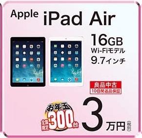 iPadair_20150101-min