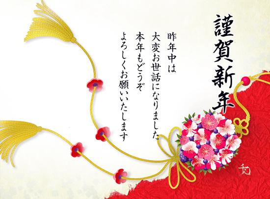 nenngajou_20150102-min