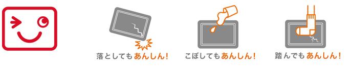 tablet_anshin_20161031