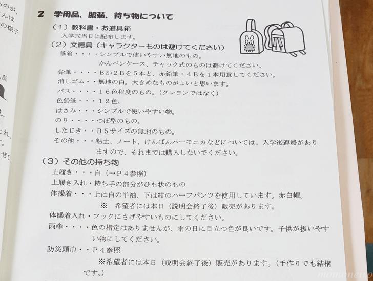 momone_2016-02-02 14.34.13