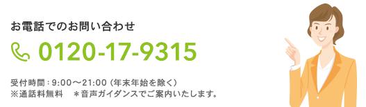 denwatoiawase_20150323-min