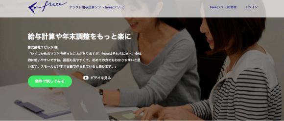 free_20150309