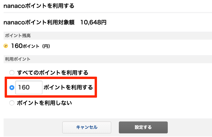 mm_nanacopoint_ 2016-08-24 08.10.15