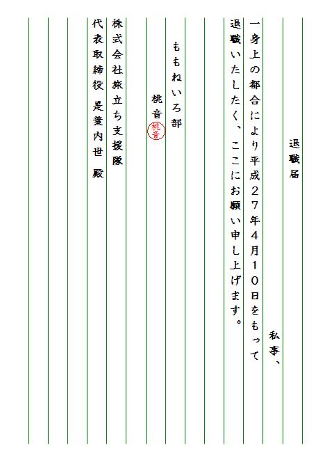 taishokunegai_20150317