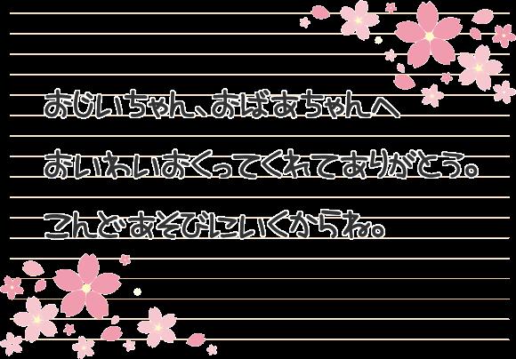 tegami_20150315