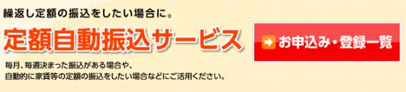 teigaku_20150325