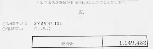 2015-04-15_taishoku