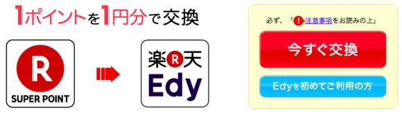 edy_koukan1_2015-04-12-min