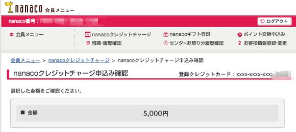 nanaco_charge_20150401