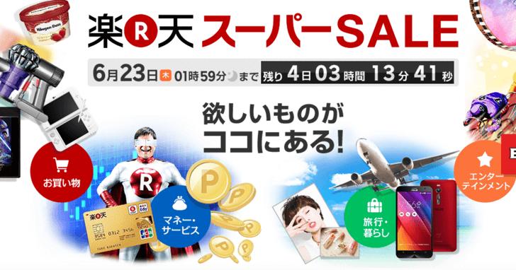 m_sale_2016-06-18 22.45.22