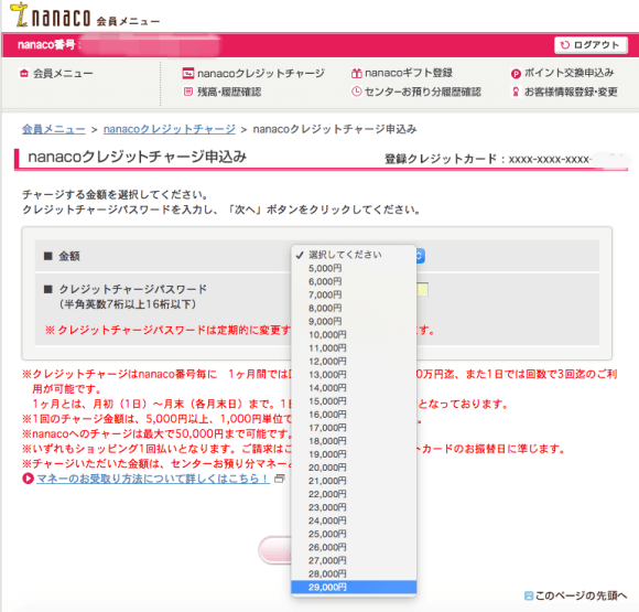 nanaco_charge_20150515