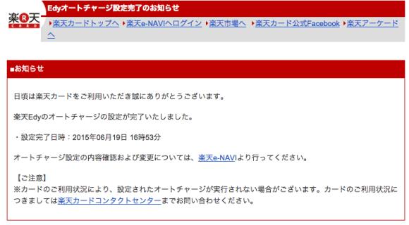auto_charge_kanryou_20150620
