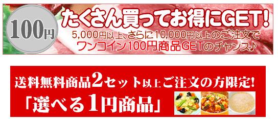 100sale_20150729
