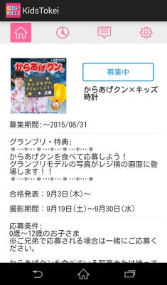 Screenshot_2015-07-25-17-12-57