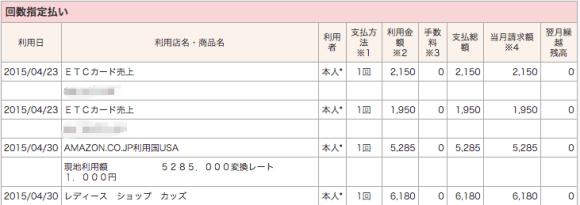 cardmeisai_20150718