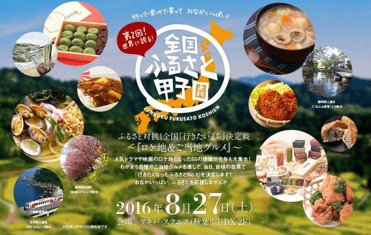 m_furusato_koushien_2016-06-28 10.17.14