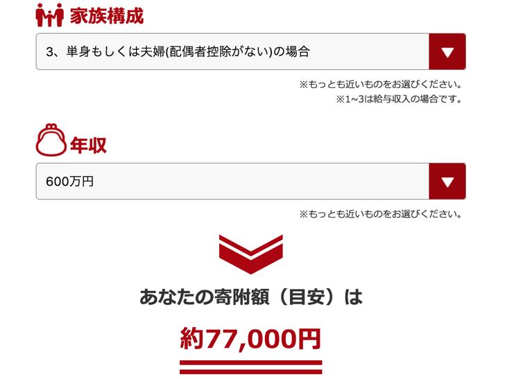 mm_furusatochois1_2016-11-09-21-20-38