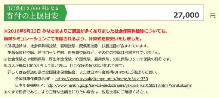 mm_jikofutangaku_2016-11-09-22-47-45