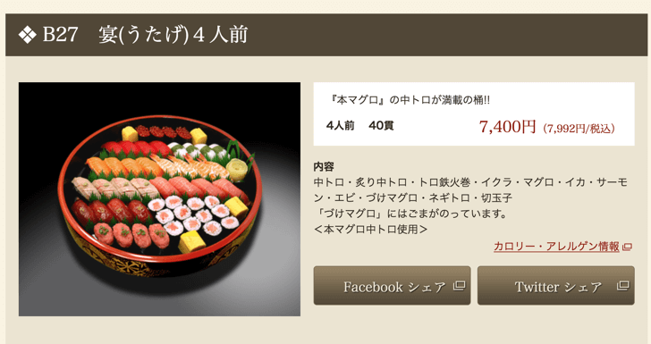 mm_sushi1_2016-11-02-12-03-56