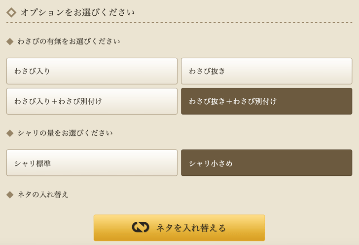mm_sushi2_2016-11-02-12-04-06