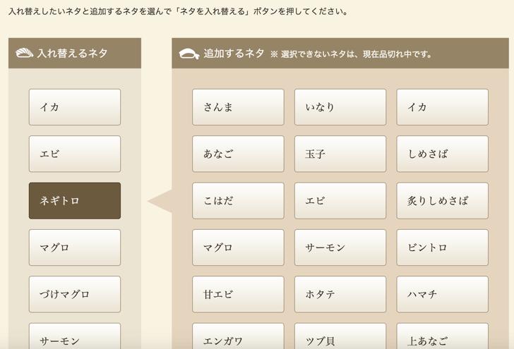 mm_sushi3_-2016-11-02-12-05-11