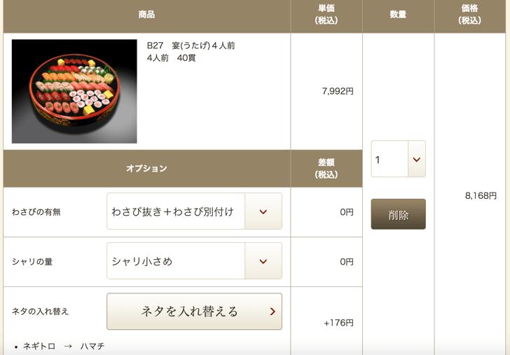 mm_sushi5_-2016-11-02-12-06-08