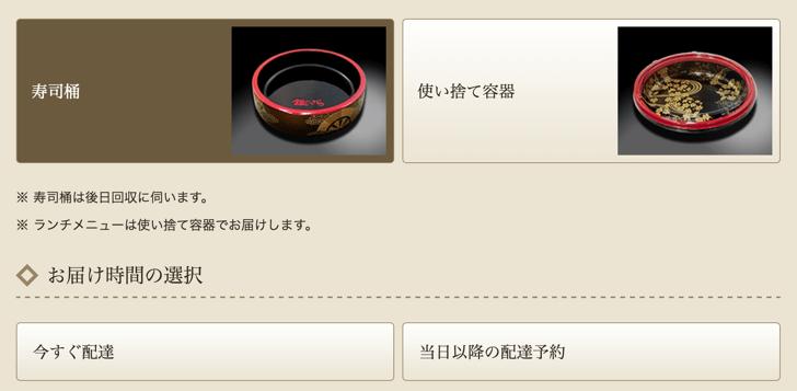 mm_sushi6_-2016-11-02-12-06-23