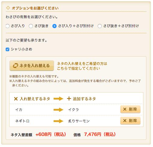 sushi_opshon_20150730