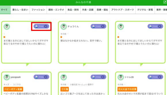minnanofuman_20150808_1