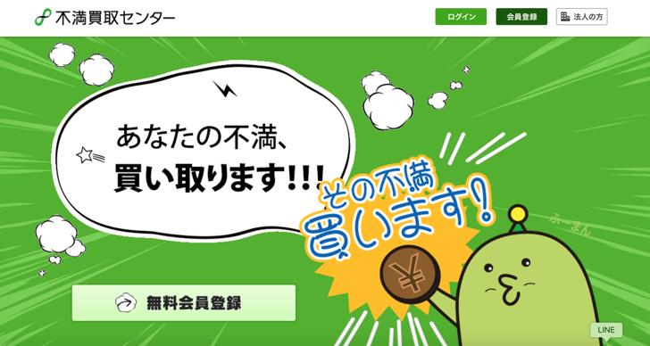 mm_kaitori_2016-11-16-08-46-20