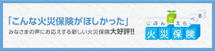 mm_kasaihoken_2016-08-12 21.48.50