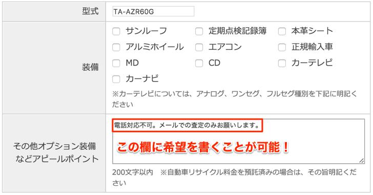mo_mail_henshin_2016-03-16_21_22_06