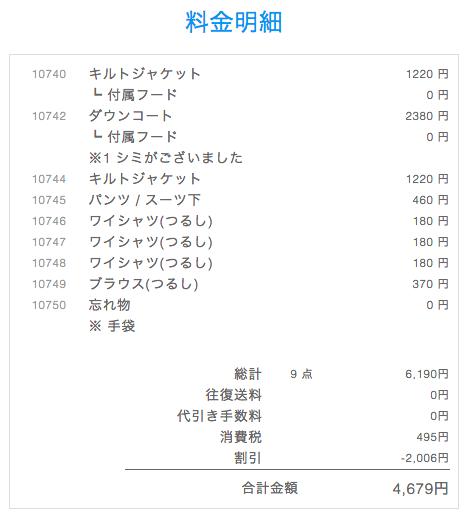 ryoukin_rinen_20150925