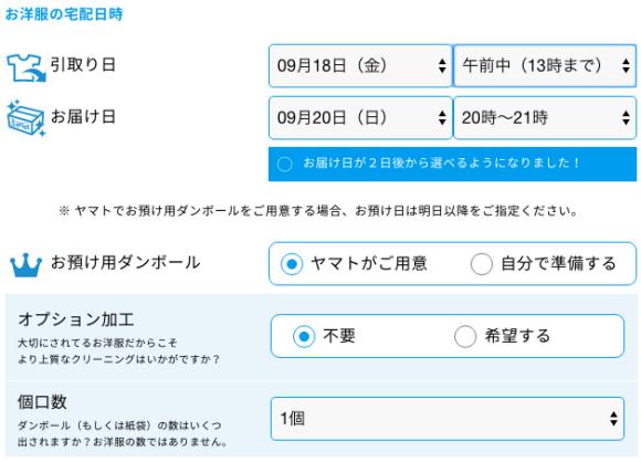 takuhainichiji_20150917