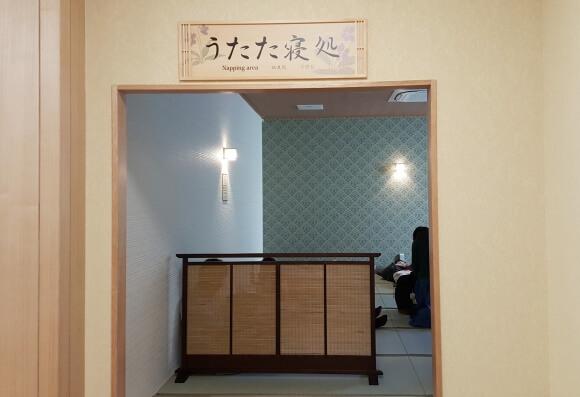 京王高尾山日帰り温泉『極楽湯 ...