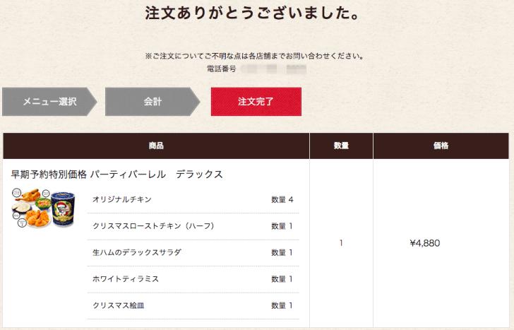 chuumon_kakunin_2015-11-29 21.26.27