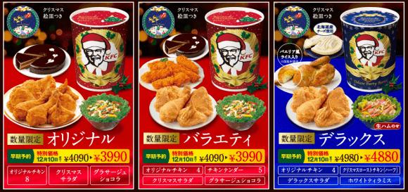 kurisumasu_menyu2015-10-30 11.57.49