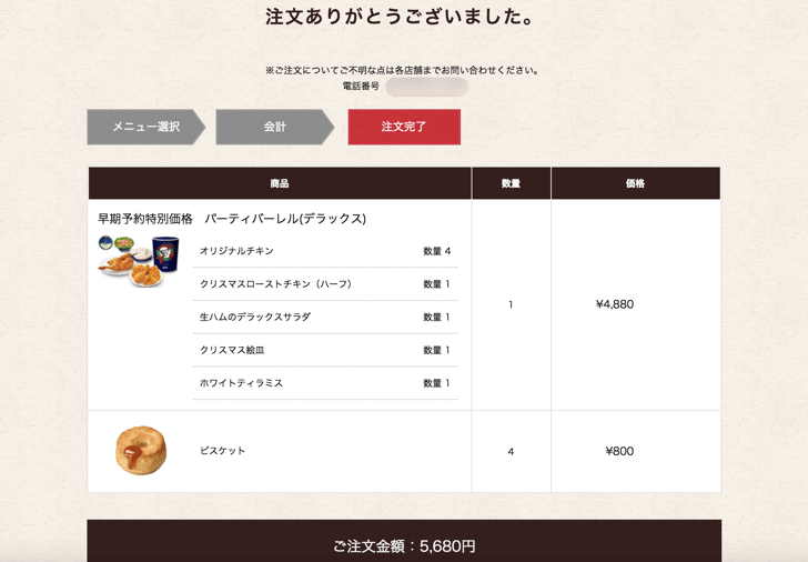 mm_chumonkanryou_-2016-11-01-09-31-14