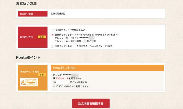mm_shiharai_-2016-11-01-09-26-42