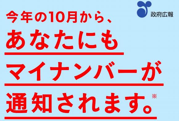 mynumber_hajimaru_20151001