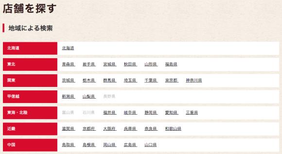 tenpo_sagasu_2015-10-30 12.57.58