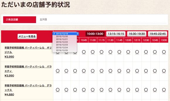 tenpoyoyaku_2015-10-30 13.06.23