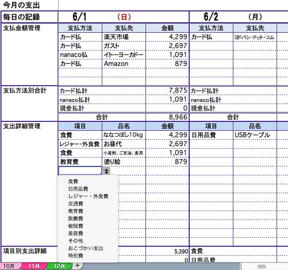 hibi_2015-11-10 08.45.34