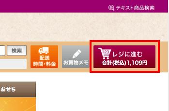 kago_2015-11-06 17.11.24
