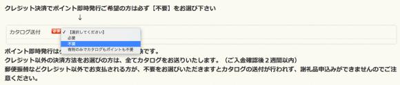 katarogusoufu_fuyou_2015-11-20 18.39.22