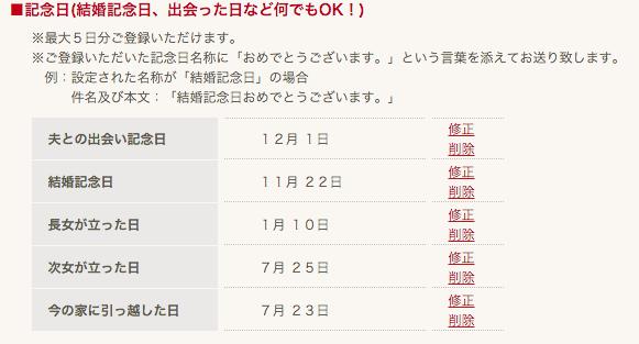 kinenbi_2015-11-23 10.39.12